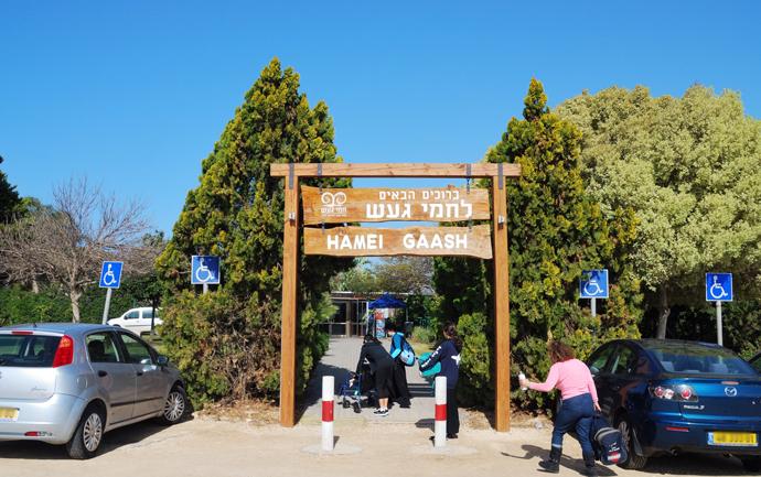 Табличка у входа в Хамей-Гааш