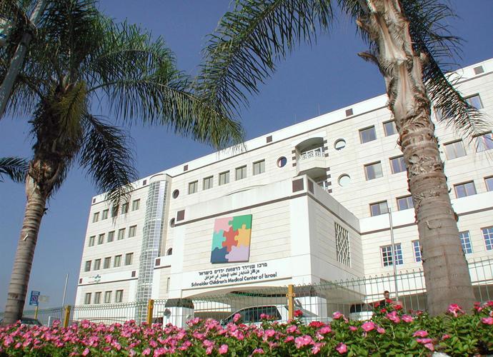 Детская больница «Шнайдер» в Петах-Тикве